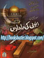 Free Download Urdu Book Ayobi Ki Yalgharan