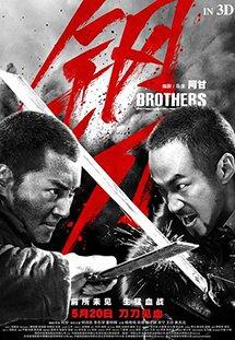 Cương Đao- Brothers