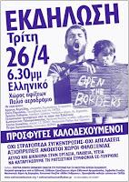 Εκδήλωση στο ΕΛΛΗΝΙΚΟ για αλληλεγγυη στους πρόσφυγες