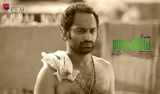 poster still of friday malayalam movie