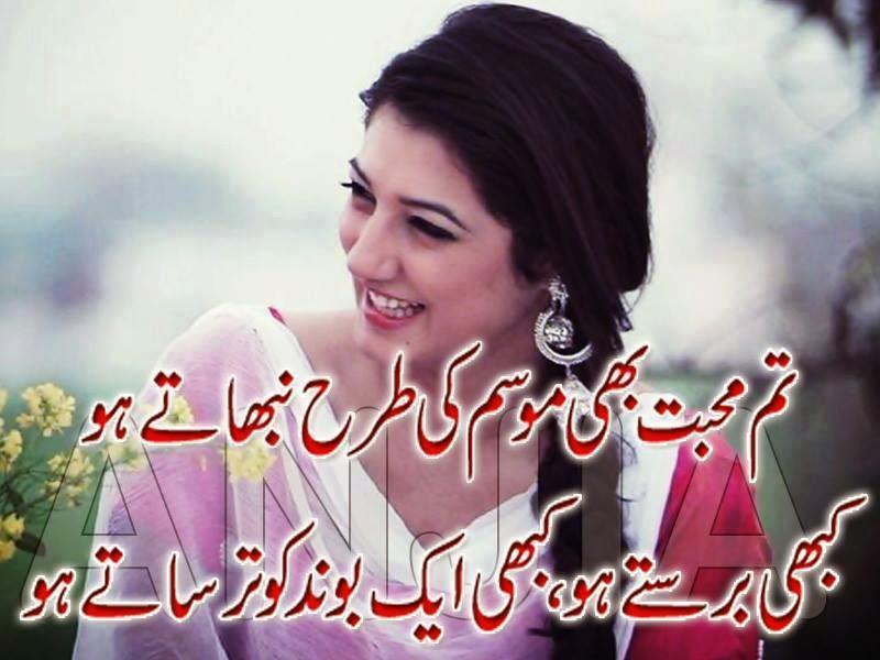 Mohabbat Sad Shayari Urdu