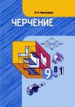 Черчение. 9 класс. Виноградов В. Н. 2014г.