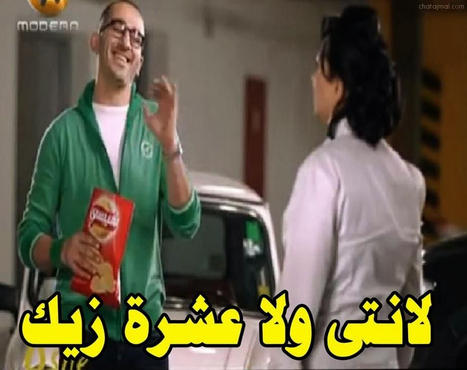 لا انتي ولا عشرة زيك - احمد حلمي اعلان شيبسي - تعليقات فيس بوك مضحكة بالصور