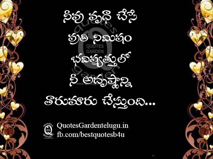 Best Telugu Inspirational Quotes with images and HD Wallpapers