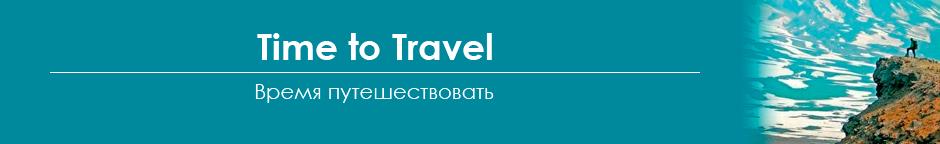 Time to Travel | Время путешествовать