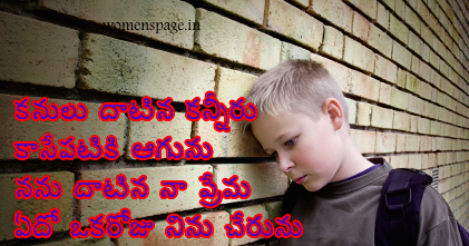 heart touching friendship quotes in telugu images
