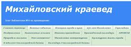 Наш блог по краеведению