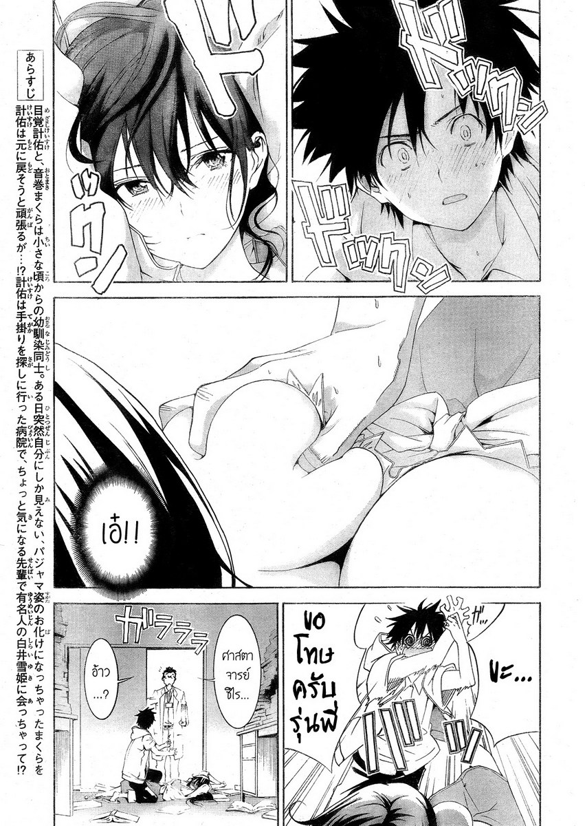 อ่านการ์ตูน Pajama na Kanojo 4 ภาพที่ 4