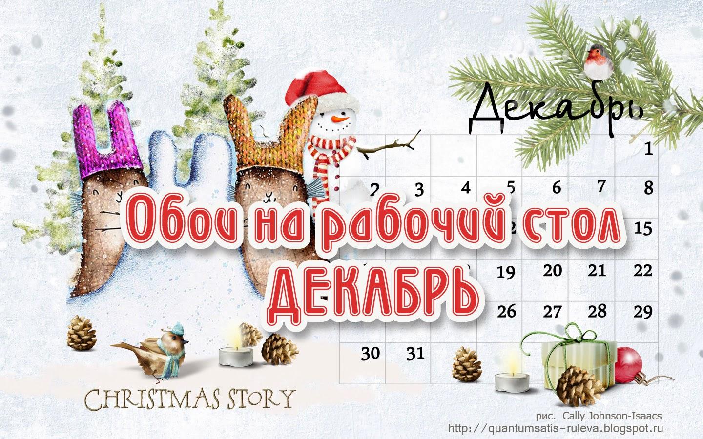 satis: Обои на рабочий стол - календарь на ...: quantumsatis-ruleva.blogspot.com/2013/12/blog-post.html