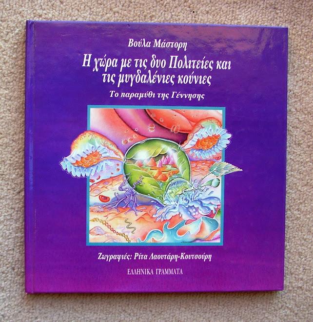 2η έκδοση (1997)