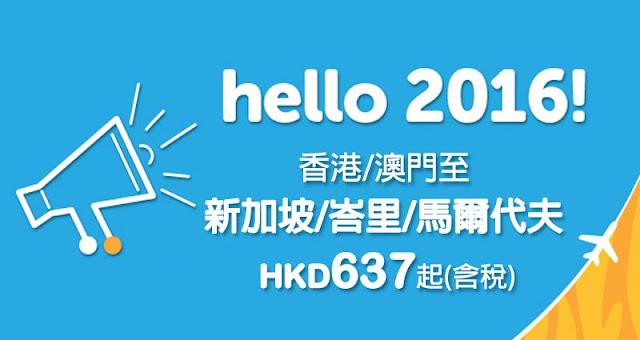抵!虎航 【2016】新優惠,來回連稅-香港飛新加坡6百幾、峇里8百幾、馬爾代夫2千起,優惠至1月17日。