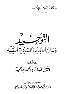التوحيد و بيان العقيدة  السلفية النقية - عبد الله بن محمد بن حميد