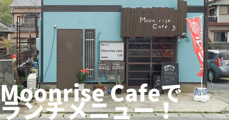 三重県鳥羽市 鉄板焼き屋さん Moorise cafe ムーンライズカフェ