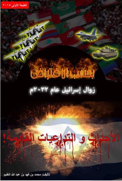 كتاب جديد: بحسب الافتراض ... زوال إسرائيل عام 2022م ... Ketab4pdf.blogspot.com-nhayat