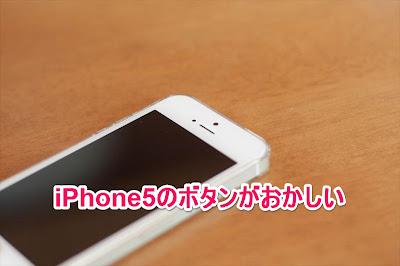 [K!]iPhone5の電源ボタンがうまいこと機能しなくなった.