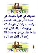 صديقك