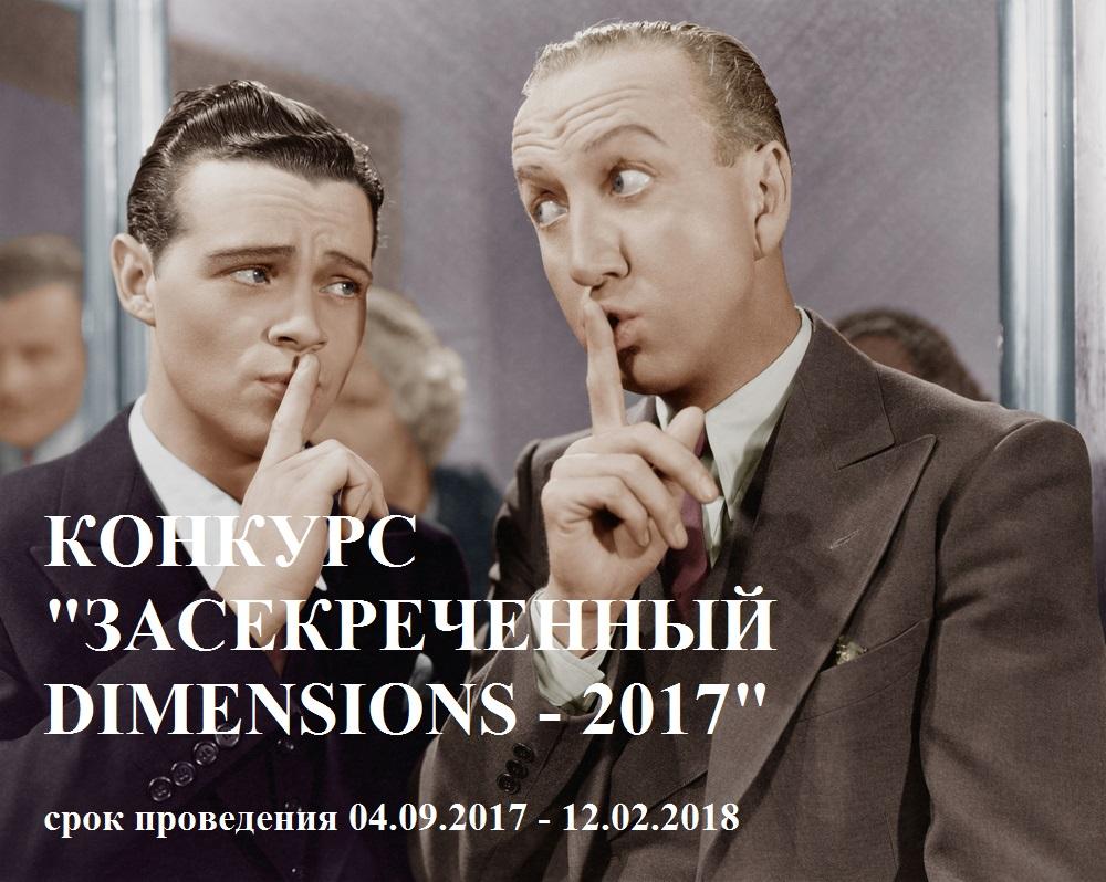 """КОНКУРС """"ЗАСЕКРЕЧЕННЫЙ DIMENSIONS-2017"""""""