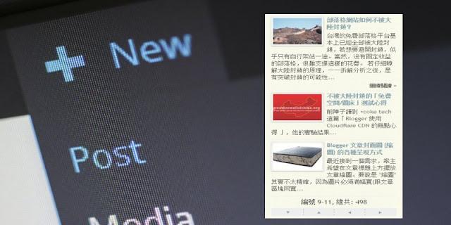 Blogger 最新文章 V2﹍任意尺寸縮圖 + HTTPS