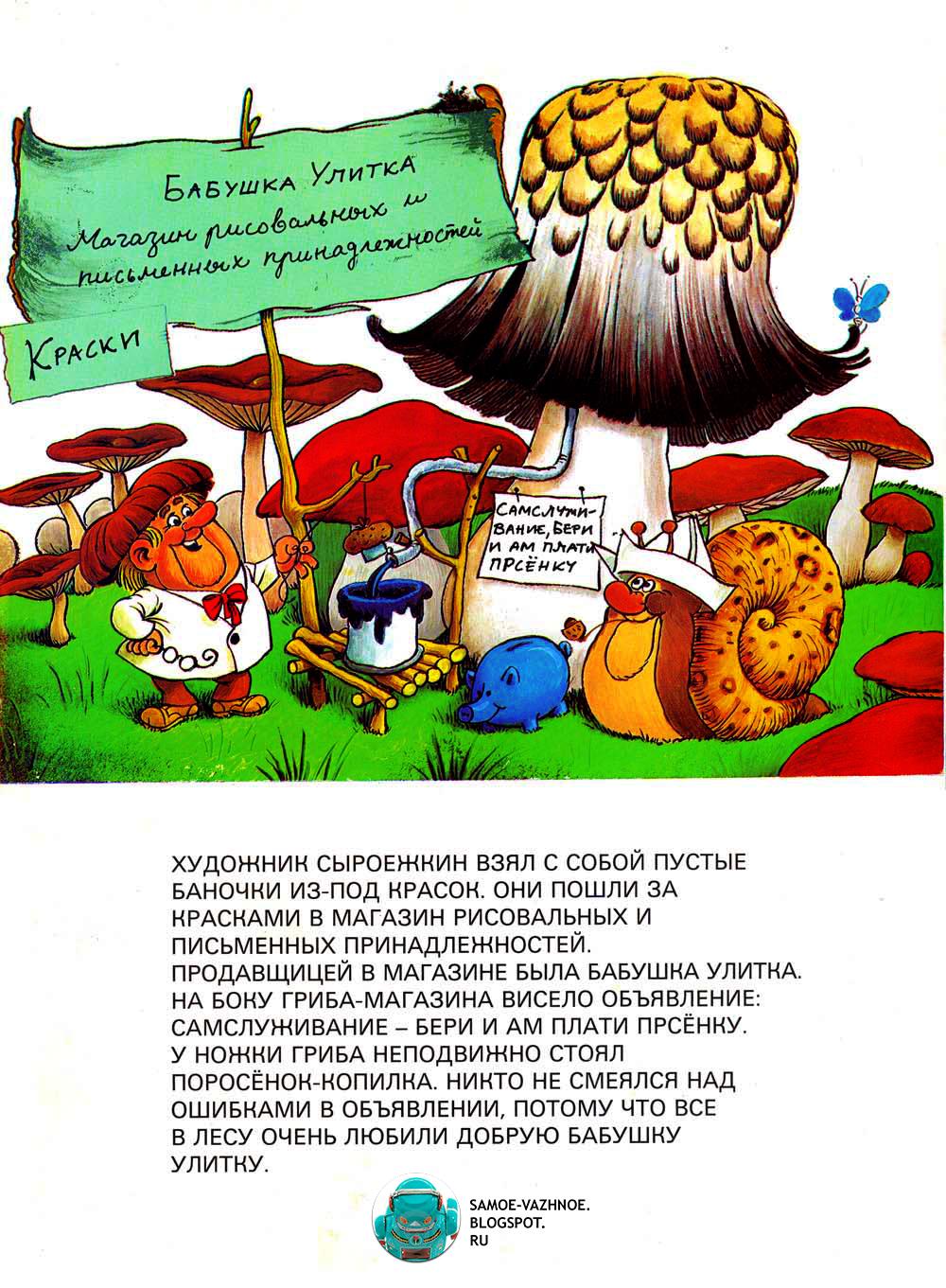 Уско Лаукканен скачать. Бельчонок Рыжик. Книга детская художник живёт в грибе