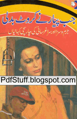 Jab Pyar Ne Karwat Badli By Ahmed Yar Khan