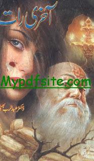 Akhri Raat By Dr. Abdurrab Bhati