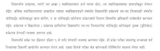 MTCET 2013 maharashtra Admit Card Print Online