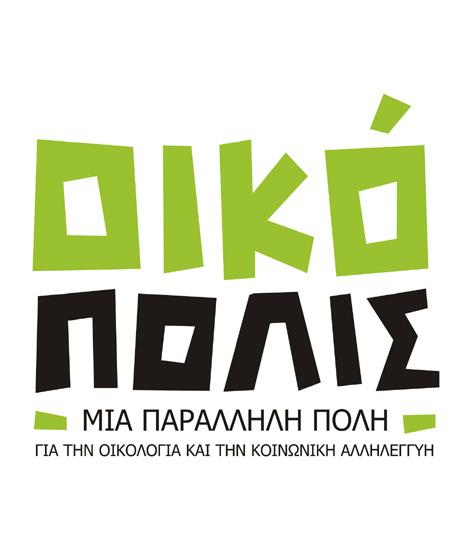 ΟΙΚΟΠΟΛΙΣ