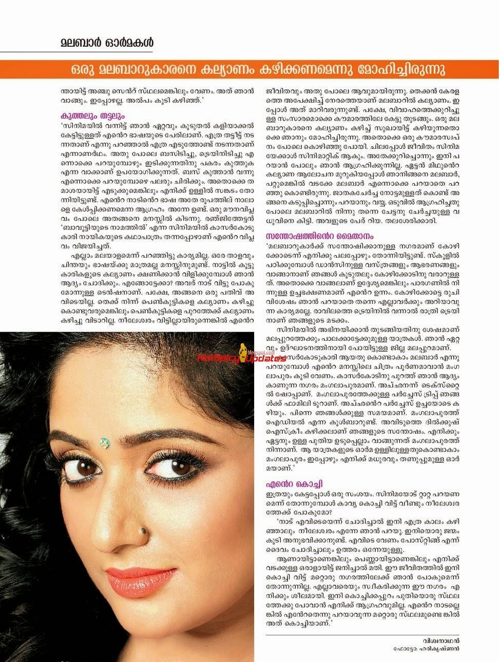 Kavya Madhavan Latest Scans from Vanitha Magazine July 2014 | Latest ...