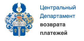 Логотип Центральный Департамент Возврата Платежей