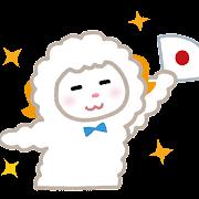 羊が扇子を持っているイラスト(干支)