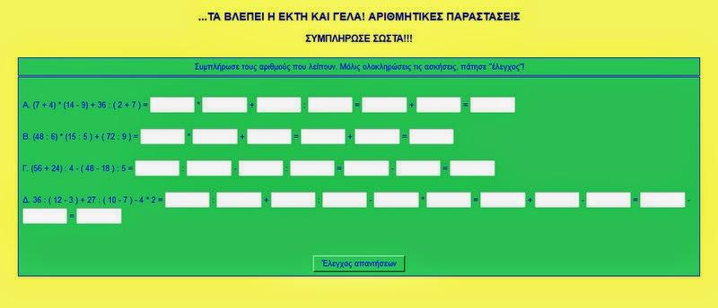 http://users.sch.gr/chrysantor/hotpot/parastaseis.htm