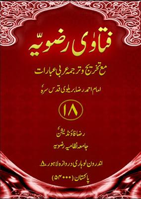 Download: Fatawa Razaviyah Volume 18 in Urdu