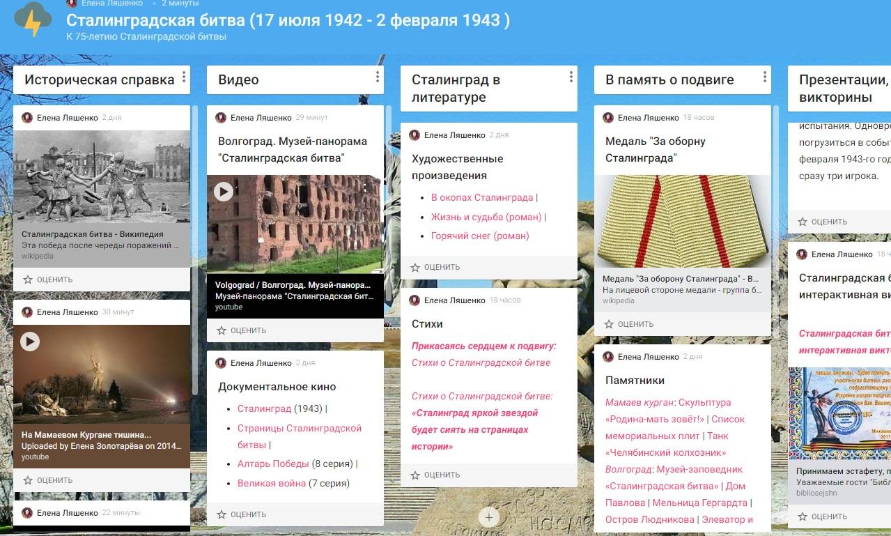 Материалы по Сталинградской битве к 76-летию