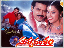 Surya Vamsam Old Teluu Mp3 Songs
