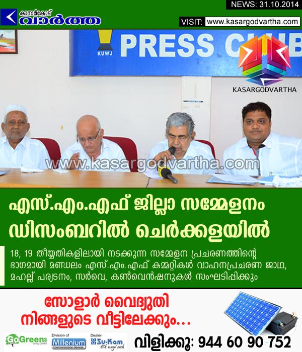 Conference, Kasaragod, Kerala, Inauguration, SMF, District, Cherkala, Sunni Mahal Federation