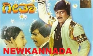 Geetha(1981) kannada movie Mp3 songs Download