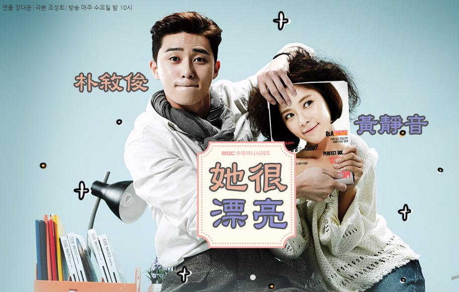 《2015韓劇 她很漂亮》完美男與恐龍女的初戀 ~ 黃靜音、朴敘俊、崔始源