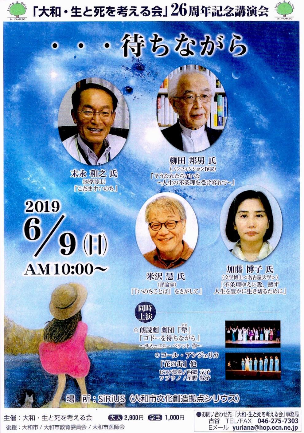 2019.6.9講演会のお知らせ(詳細は画像をクリック)