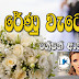 Hima Renu Watena Seethale Netha Gawa Radawa Adare Gration Ananda Sinhala Lyrics