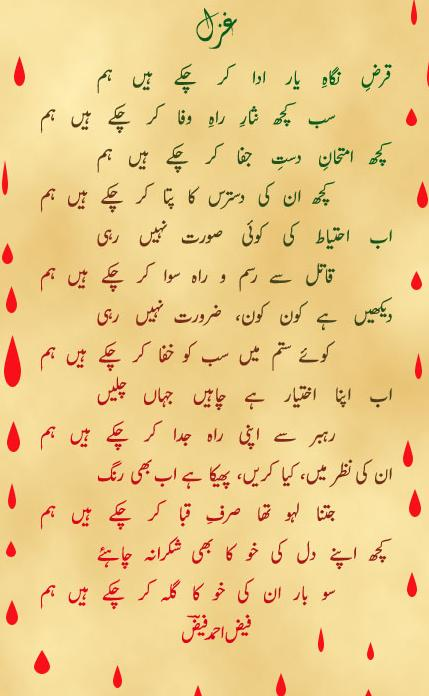 Urdu Nice Ghazal Poetry Faiz Ahmed With Wallpaper