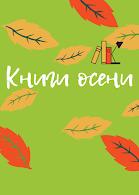 Осеннее чтение