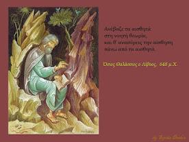 Όσιος Θαλάσσιος ο Λίβυος (20 Μαΐου) Φιλοκαλία των Ιερών Νηπτικών
