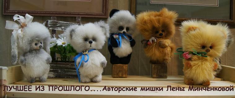 MishUshki  Лучшее из прошлого....... Авторские мишки Лены Минченковой