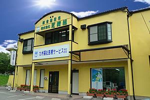 九州福祉医療サービス