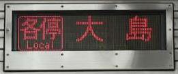 都営新宿線 各停 大島行き2 10-000形230F 260F