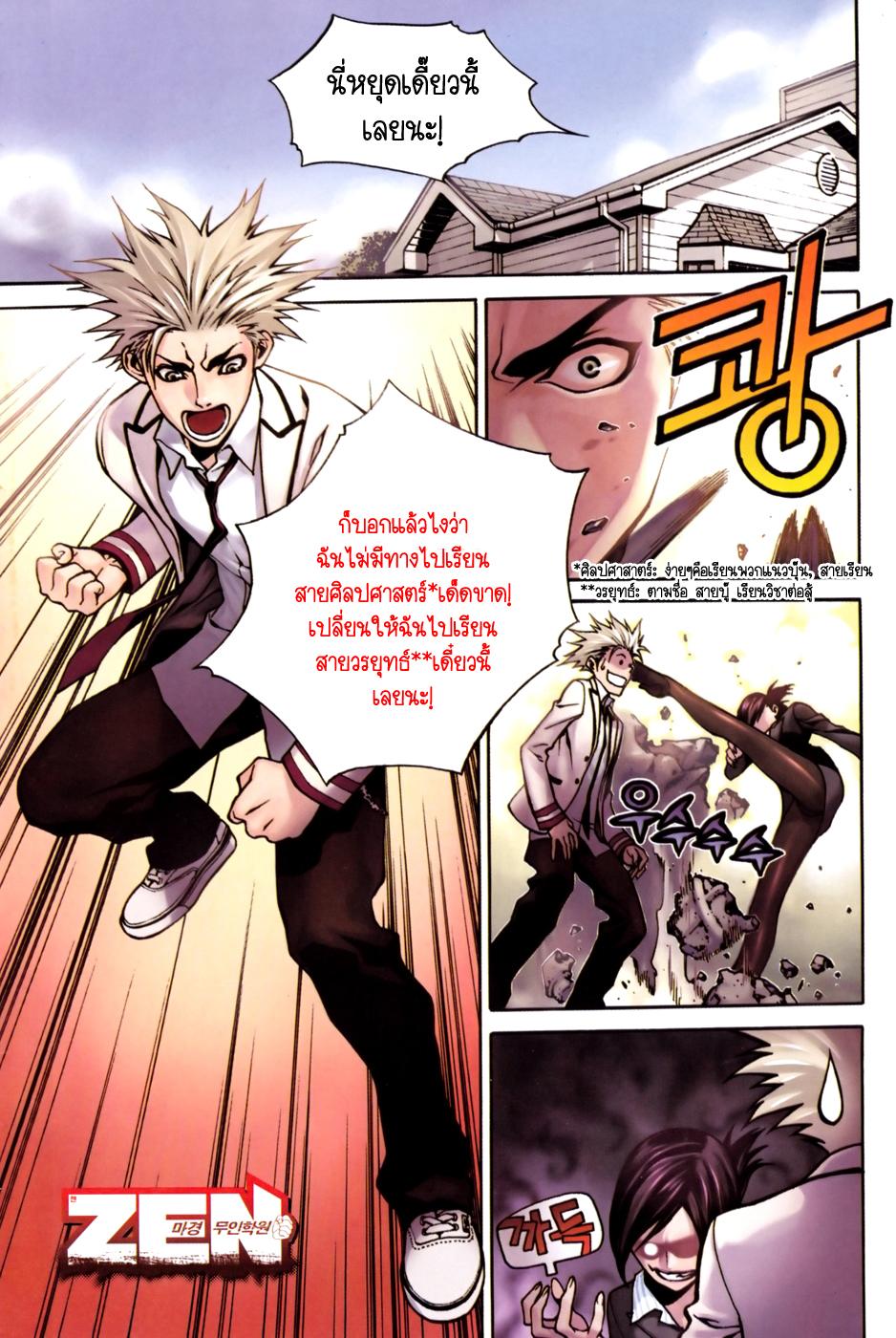 อ่านการ์ตูน Zen Martial Arts Academy 01 ภาพที่ 2