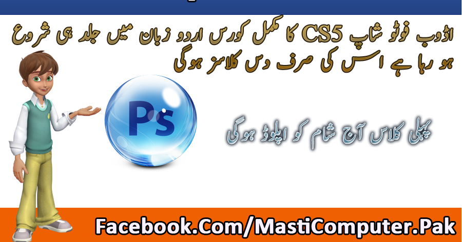 Adobe Photoshop CS5 Full Course In Urdu | Masti Computer