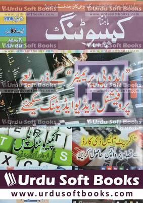Computing-Magazine-January-2016