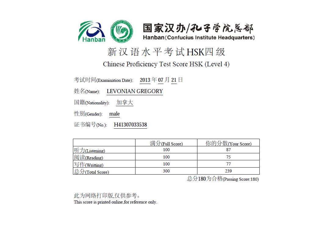 hsk level 1 test pdf