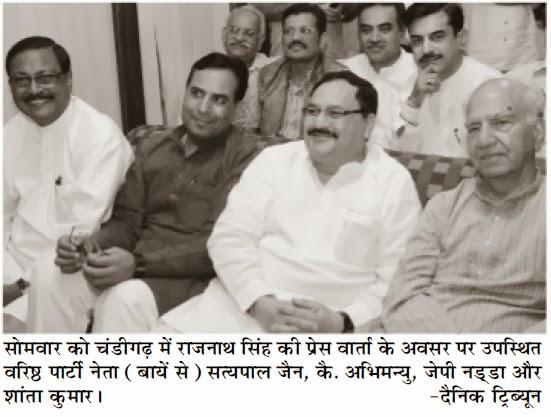 सोमवार को चंडीगढ़ में राजनाथ सिंह की प्रेस वार्ता के अवसर पर उपस्थित वरिष्ठ नेता सत्य पाल जैन, कै. अभिमन्यु, जेपी नड्डा और शांता कुमार।